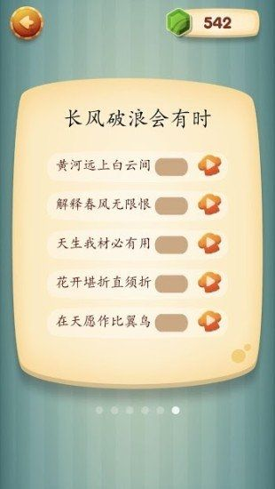 摘星楼唐诗APP官方版图2: