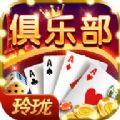 玲珑斗地主app
