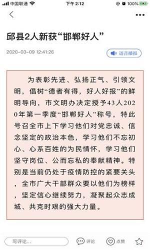 冀云大名APP官方版图片2
