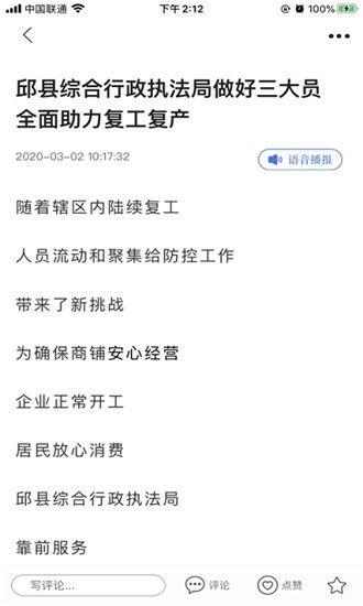 冀云大名APP官方版图1:
