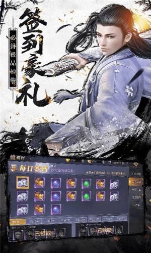 剑客仙缘手游图2