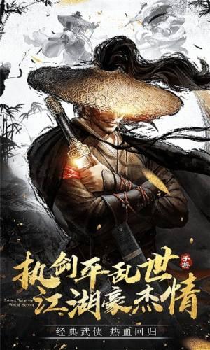 剑客仙缘手游安卓最新版图片1