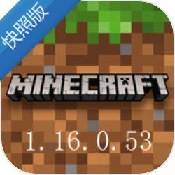Minecraft1.16.0.53最新快照版注册登录地址 v1.16.0.53