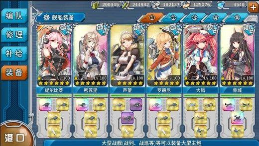 战舰少女R轰隆轰隆大作战复刻E7攻略:EX-7恩加诺海战打法路线推荐[视频][多图]图片1