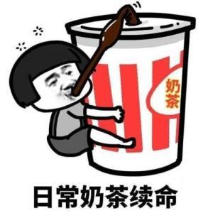 喝奶茶最全系列表情包图片图4