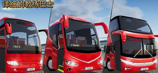 模拟公交车载客游戏无限金币破解版图2: