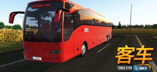模拟公交车载客游戏无限金币破解版图片1