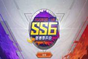和平精英ss6赛季更新了什么内容?3月3日ss6赛季更新内容汇总[多图]