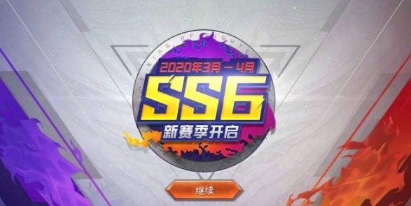 和平精英ss6赛季更新了什么内容?3月3日ss6赛季更新内容汇总[视频][多图]图片1
