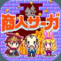商人傳奇手機版游戲中文版 v1.0