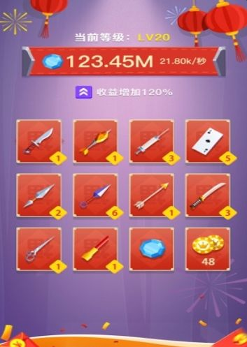 飞刀大侠游戏红包版图片1