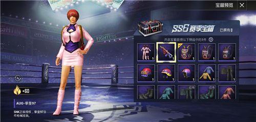 和平精英SS6赛季宝箱多少钱?ss6赛季宝箱RMB价格介绍[视频][多图]图片1