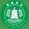 武汉电子医保凭证APP