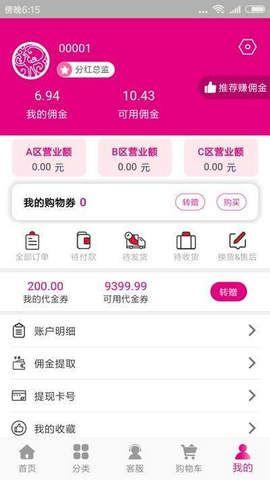 妙富易购平台APP官方版图3: