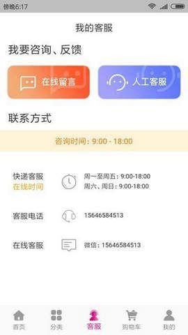 妙富易购平台APP官方版图1:
