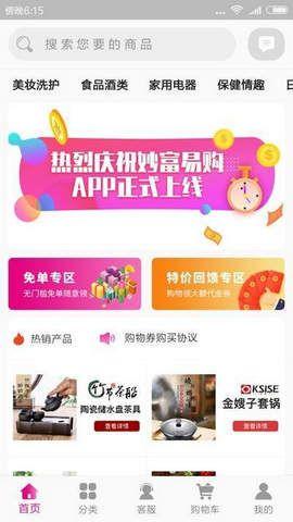 妙富易购平台APP官方版图2: