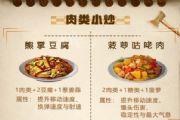明日之后肉类小炒食谱大全:肉类小炒、甜品食谱配方汇总[多图]