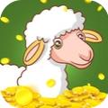 全民剪羊毛游戏安卓手机版 v1.0