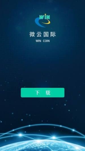 微云国际平台APP官方版图片1