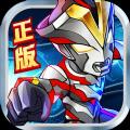奥特曼英雄归来游戏官方网站下载最新版 v1.31.4