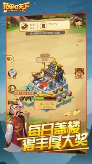 范闲打天下游戏安卓官方版图片1