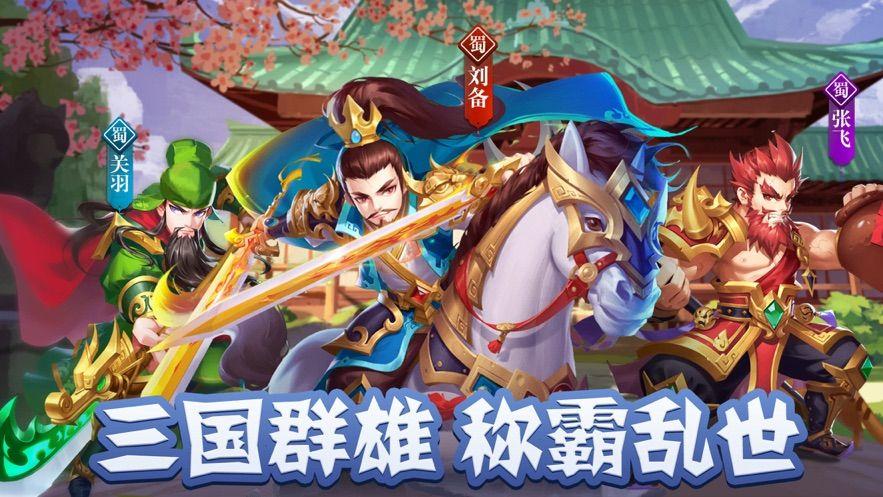 三国武魂群雄争霸手游官网正版图片1