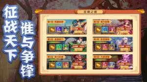 三国武魂群雄争霸手游图2
