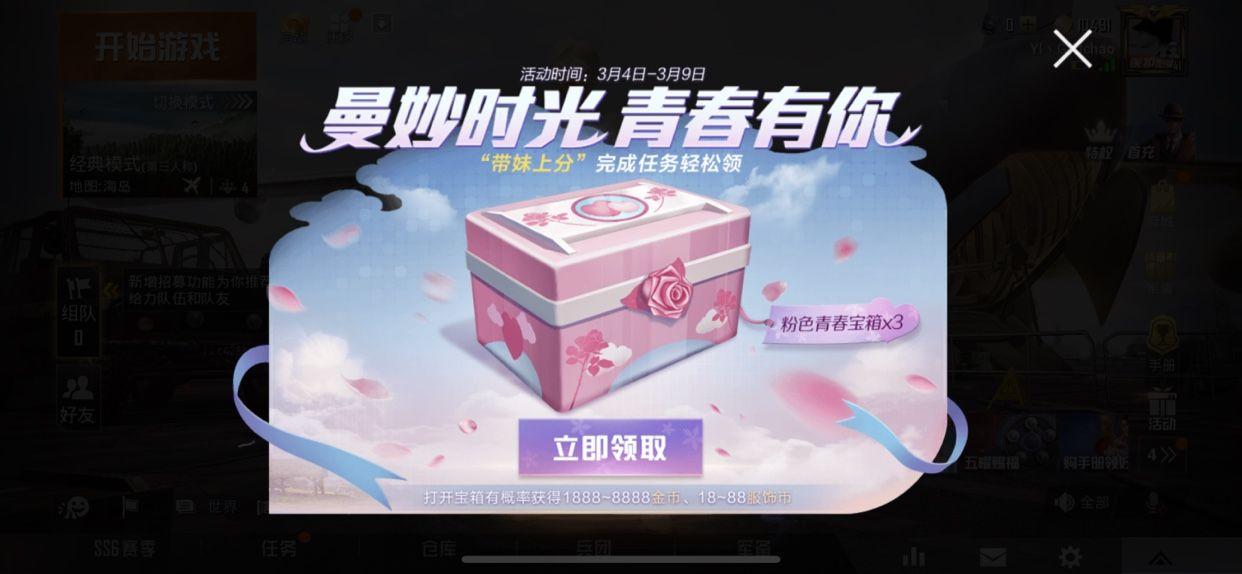 和平精英粉色青春宝箱奖励是什么?粉色青春宝箱奖励及获取方法[视频][多图]图片1