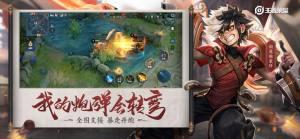 王者农药玩家自制版游戏图3