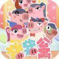 猪猪公寓Unity版游戏