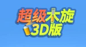 超级木旋3D评测:超魔性的雕刻建模游戏图片1
