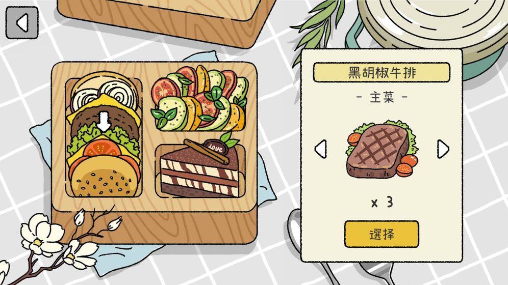 萌宅物语卧室中文破解版1.6.3安卓版图3: