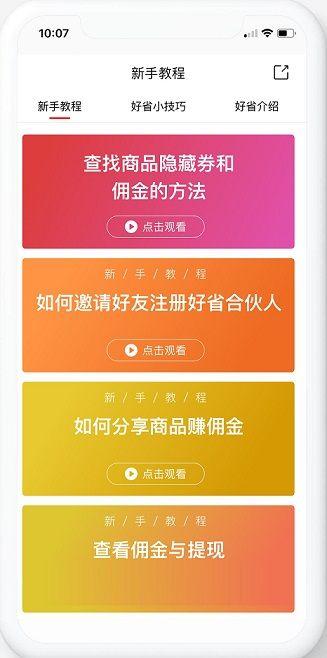 好省券商平台APP官方版图2: