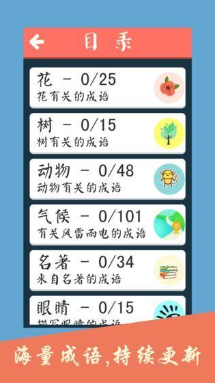 成语养花游戏安卓版图4:
