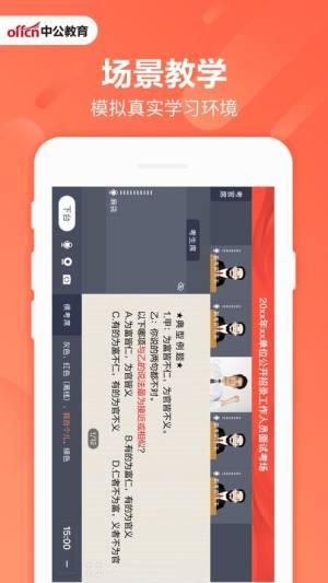 中公互动课堂APP图3