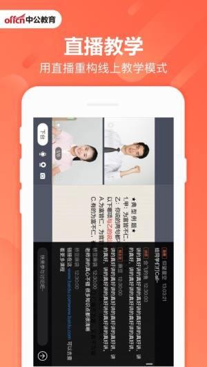 中公互动课堂APP图2
