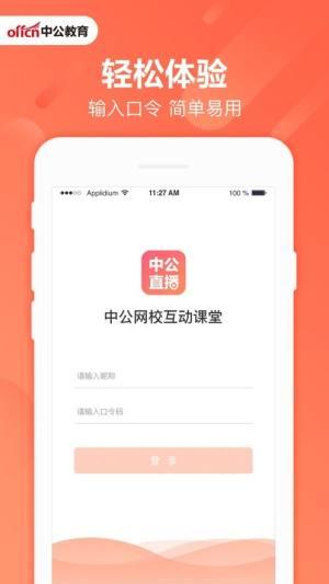 中公互动课堂APP苹果版图片1