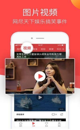 文娱头条APP手机客户端图片1