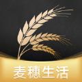 麦穗生活APP官方版 v0.0.6