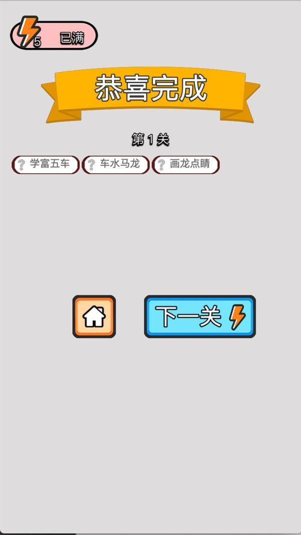 成语赚多多红包版安卓游戏图3: