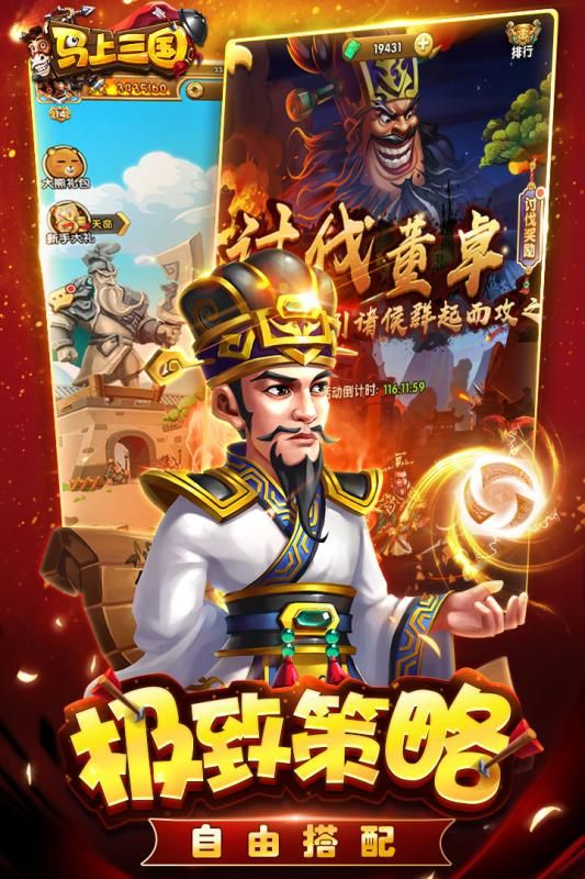 马上三国手机游戏官方下载图1: