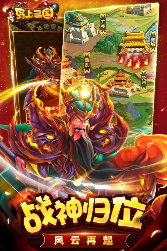 马上三国手机游戏官方下载图3:
