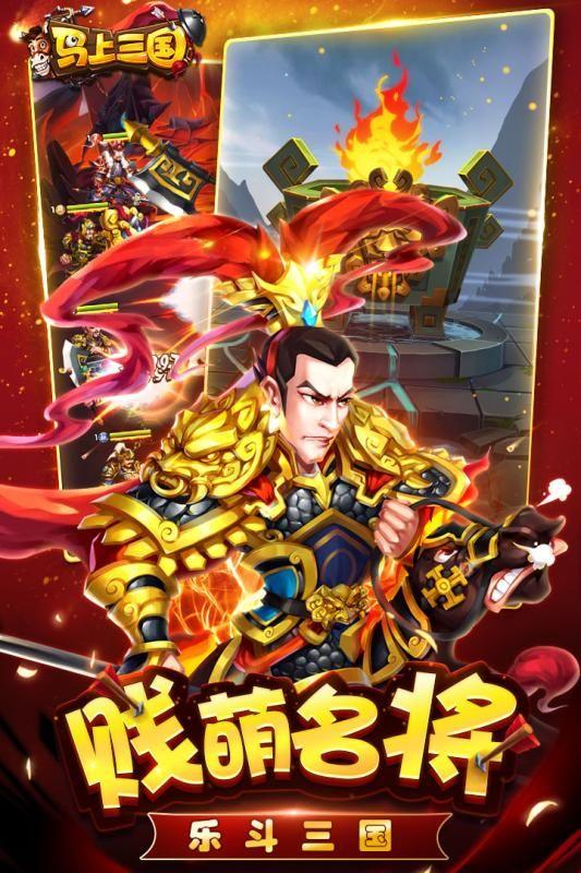 马上三国手机游戏官方下载图4: