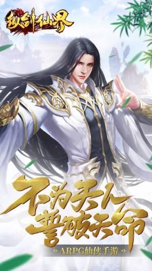 纵剑仙界之灭世手游图4