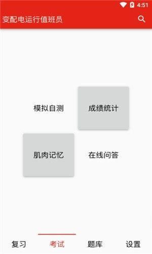 米多入职APP图3