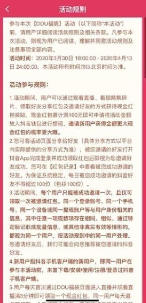 抖音DOU福袋百元红包助力APP图3