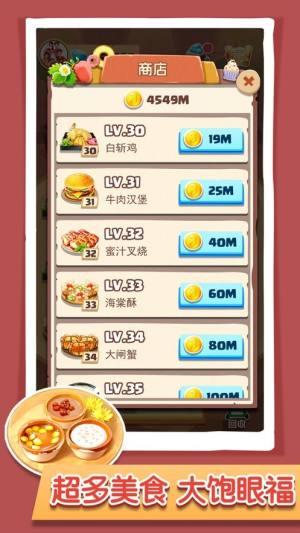 玩赚美食1.7红包版图1