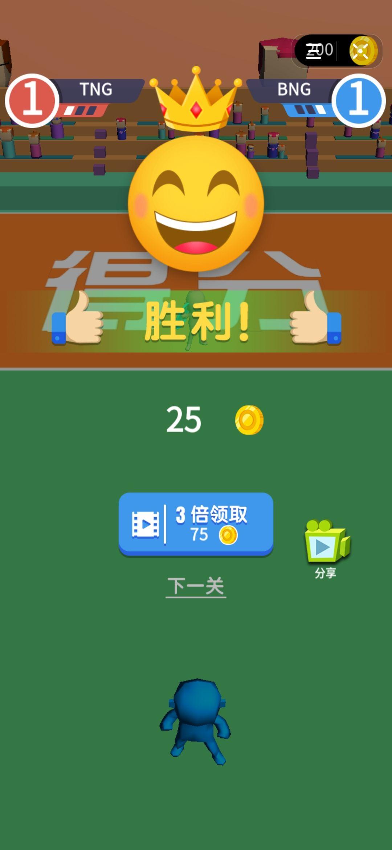 抖音甩锅给队友游戏安卓版图3: