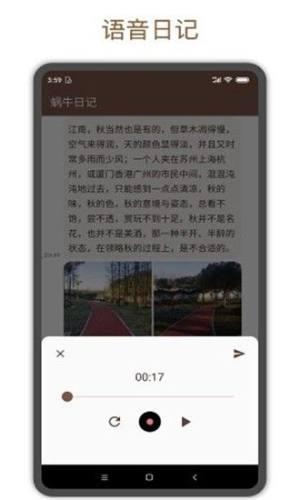 蜗牛日记APP手机最新版图片1