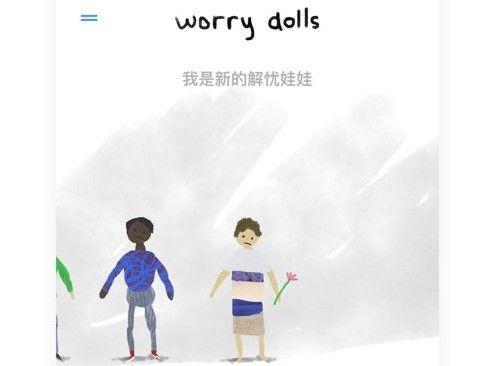 解忧娃娃app怎么用?worrydolls解忧娃娃使用攻略[视频][多图]图片1